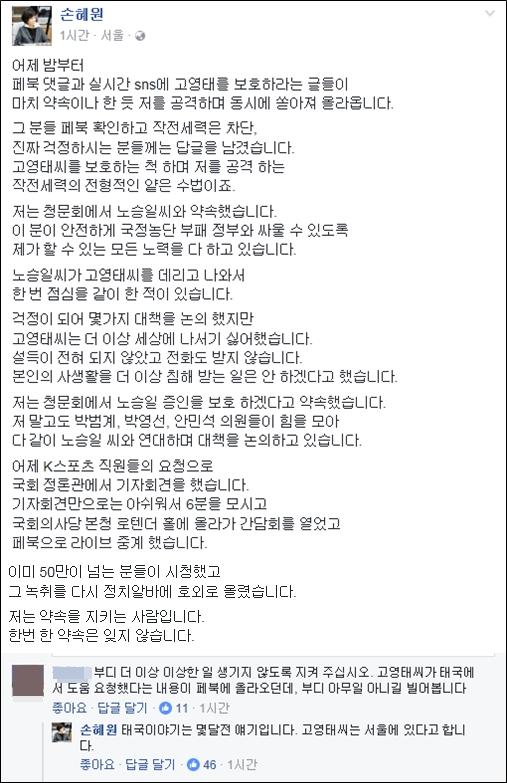 """손혜원 """"고영태 스스로 잠적, 현재 서울에 있다"""""""