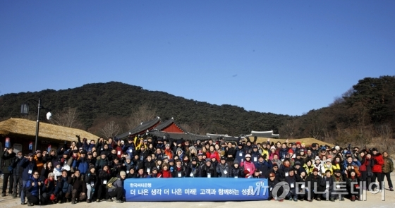 [사진]한국씨티은행 임직원, 남한산성에서 신년 트레킹