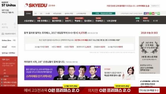 공정위, 경쟁사 원색비난·허위광고한 '스카이에듀' 제재