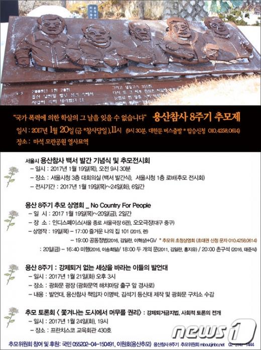 """""""강제퇴거 없는 세상""""…'용산참사' 8주기 추모행사"""