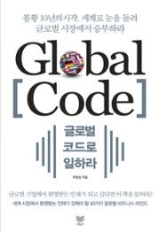 """""""세계로 눈을 돌려라""""…글로벌 인재 40가지 필수조건"""