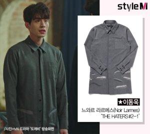 [★그옷어디꺼] '도깨비' 이동욱 셔츠