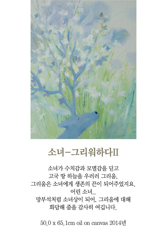 [김혜주의 그림 보따리 풀기] 어린 소녀의 그리움
