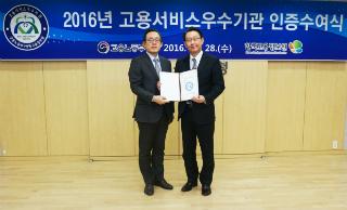 인지어스, '고용서비스 우수기관' 재인증
