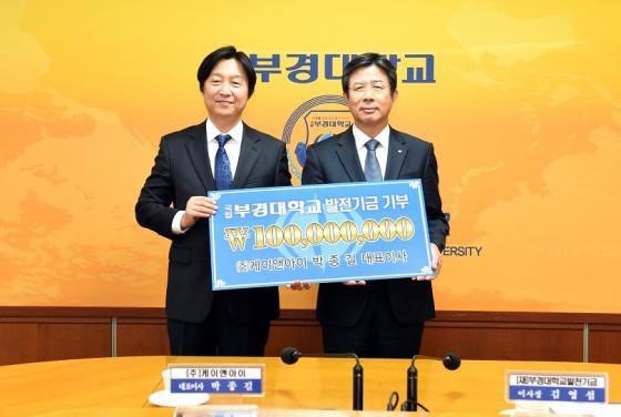 ㈜케이앤아이, 부경대 발전기금 1억원 기부