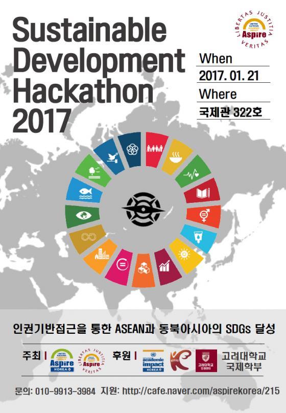 UN의 새로운 발전 목표 달성을 위한 '2017 지속가능발전 해커톤' 고려대서 개최