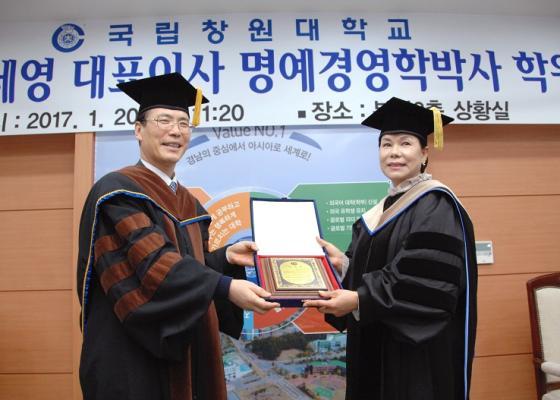 창원대, ㈜세영 박영숙 대표이사 명예경영학박사 학위 수여