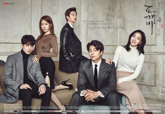 tvN '도깨비' 포스터 /사진제공=CJ E&M