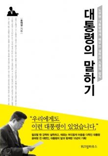 윤태영 전 연설기획비서관이 쓴 책 '대통령의 말하기'는 대통령의 '말과 글'에 대한 관심에 힘입어 지난해 8월 출간 이후 25쇄를 찍었다.