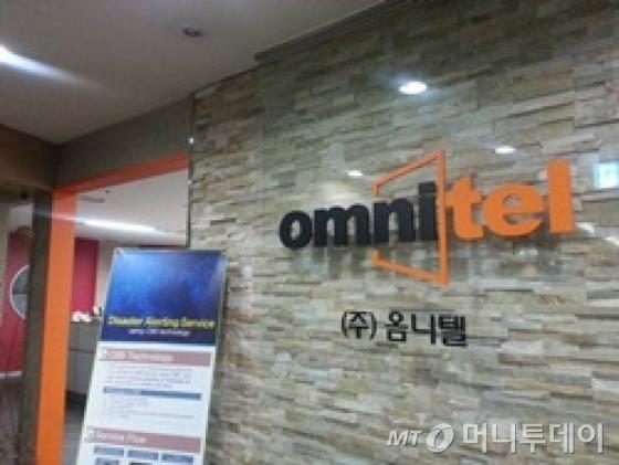 옴니텔, 최대주주 위지트로 변경…사업 강화 기대