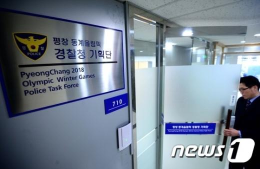 [사진]경찰청, 평창 동계올림픽 기획단 출범