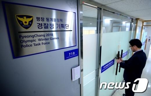 [사진]평창 동계올림픽 경찰청 기획단 출범