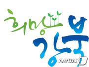 '우리는 강북구의 허준' 약초교실 수강생 모집