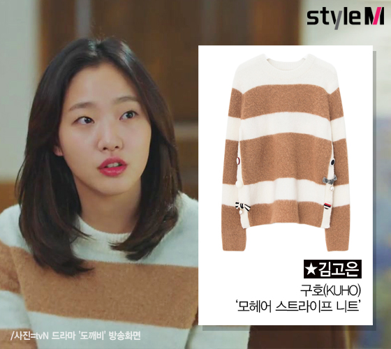 [★그옷어디꺼] '도깨비' 김고은 니트