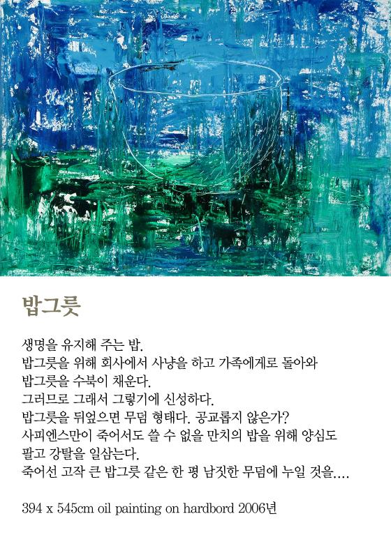 [김혜주의 그림 보따리 풀기] 밥그릇