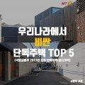 """[카드뉴스]""""구경이라도…"""" 국내 최고가 단독주택 TOP 5"""