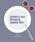 [카드뉴스] 공무원친구 만나 한턱냈는데 김영란법 위반일까?