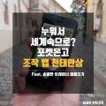 [카드뉴스]누워서 세계속으로? 포켓몬고 조작 앱 천태만상