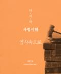 [카드뉴스] 올해 마지막 사법시험… 이제 역사속으로