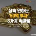 [카드뉴스]'50억원 부자'가 상속안하는 3가지 이유