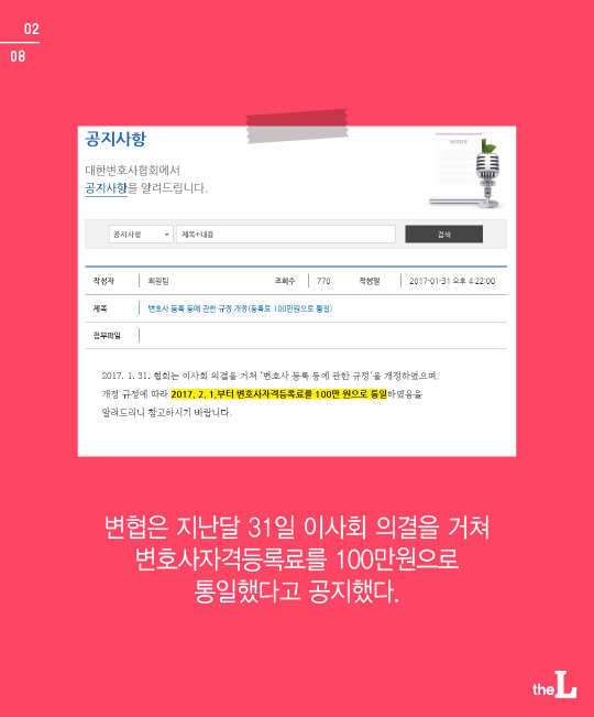 [카드뉴스] 신규 변호사 개업시 등록비용은?
