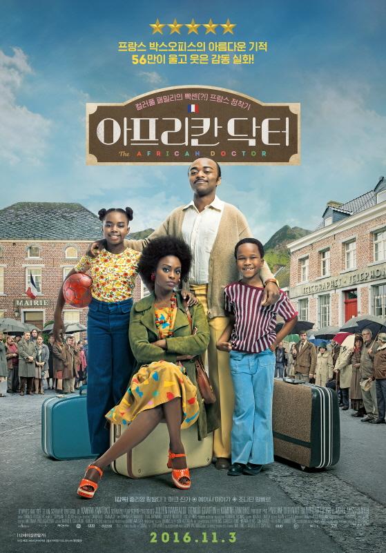 영화 '아프리칸 닥터' 포스터