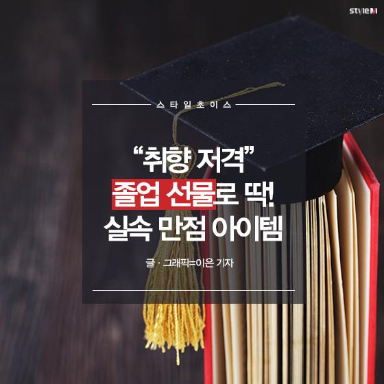 """[카드뉴스] """"취향저격""""…졸업 선물 추천 아이템은?"""