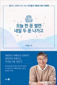 """""""육아는 엄마?""""…'늦깎이 아빠'된 경제학자의 분투기"""