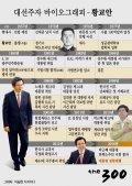 [그래픽뉴스]대선주자 바이오그래피-황교안