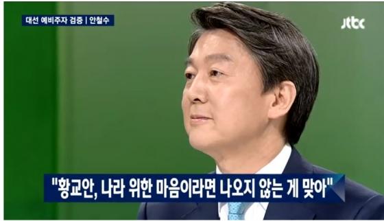 /사진제공=9일 JTBC 뉴스룸 방송 캡쳐