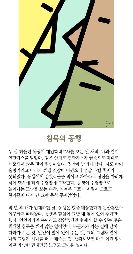 [보일샘의 포스트카드] 침묵의 동행