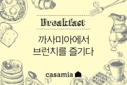 """""""까사미아에서 아침을"""" …쇼핑 후 브런치 프로모션 실시"""