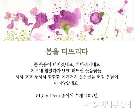 [김혜주의 그림 보따리 풀기] 봄을 터뜨리다
