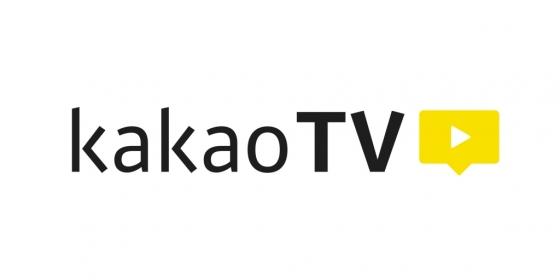 """""""유튜브 나와""""…카카오TV, 18일 서비스 '온 에어'"""