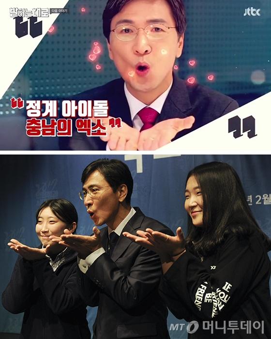 /사진=JTBC '말하는대로' 방송화면, 뉴스1