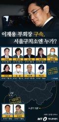 [그래픽뉴스]이재용 부회장 구속, 서울구치소엔 누가?