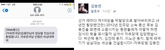 /사진=김용민 페이스북 화면 캡쳐