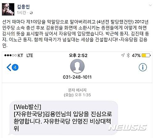 김용민씨 페이스북 캡처/뉴시스