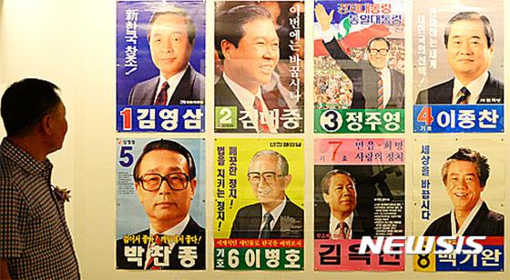 지난해 8월 4일 서울 종로구 서울역사박물관에서 열린 세상을 찍어내는 인현동 인쇄골목 전시회에서 관람객이 제14대 대통령 선거 포스터를 살펴보고 있다. /사진제공=뉴시스