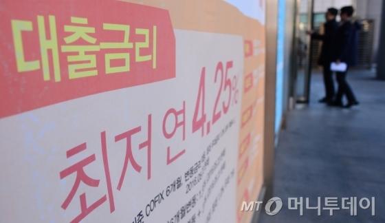 서울 시내 한 은행에 대출 관련 안내문이 붙어 있다. /사진제공=뉴시스
