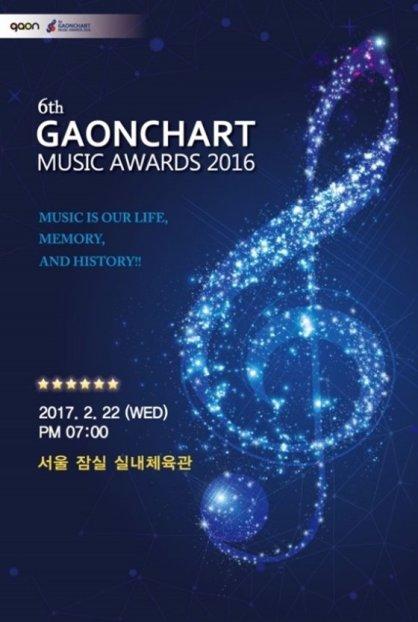 '가온차트 K-POP 어워드' 개최…참석 스타 누구?