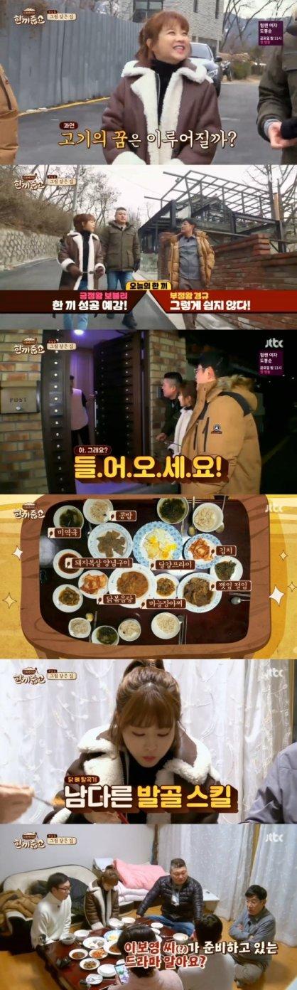 박보영, 주머니 넣고다니고 싶은 귀여움…'한끼' 성공