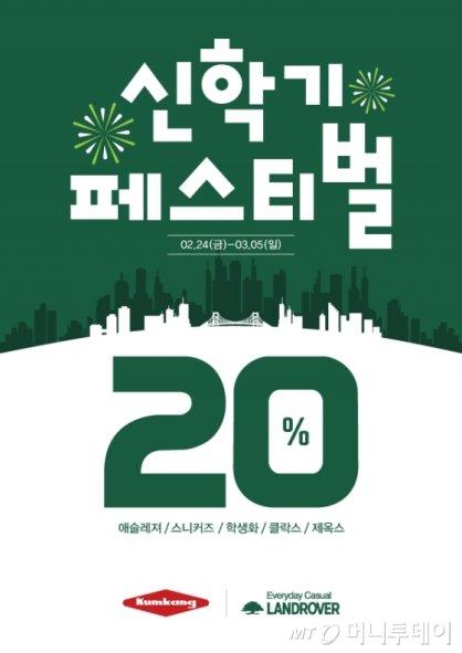 금강제화, '신학기 페스티벌' 할인 행사 실시