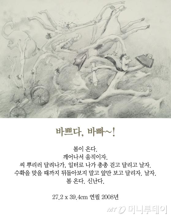 [김혜주의 그림 보따리 풀기] 바쁘다, 바빠~!