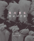 [카드뉴스] 육군사관학교 퇴교 사건들