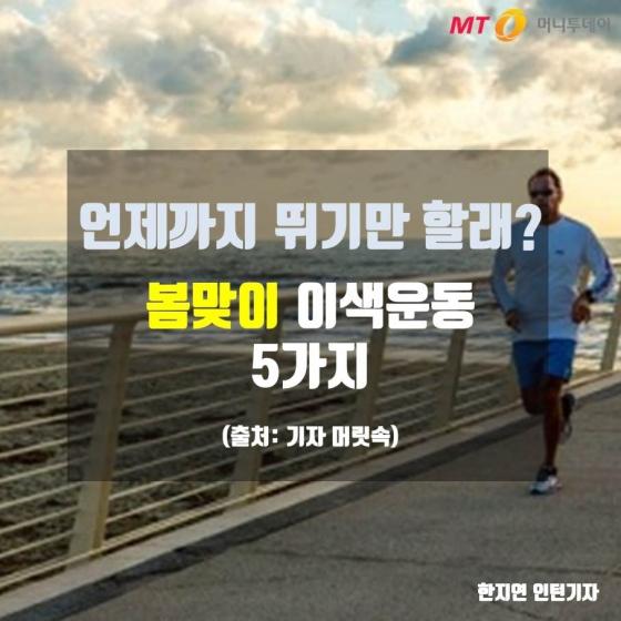 """[카드뉴스]""""언제까지 뛰기만 할래?""""…봄맞이 이색운동 5가지"""