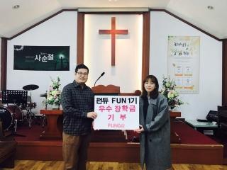27일 FUN 1기 마케터 권다영 학생(사진 오른쪽)이 '화악교회'에 장학금을 전달하고 있다/사진제공=펀듀
