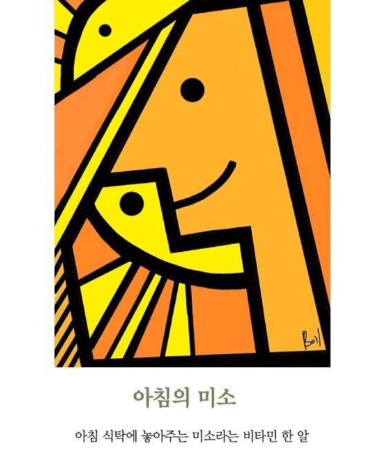 [보일샘의 포스트카드] 아침의 미소