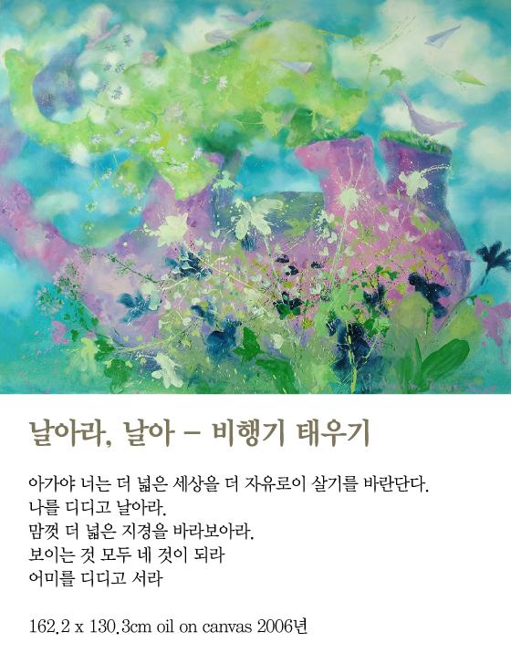 [김혜주의 그림 보따리 풀기] 날아라, 날아- 비행기 태우기