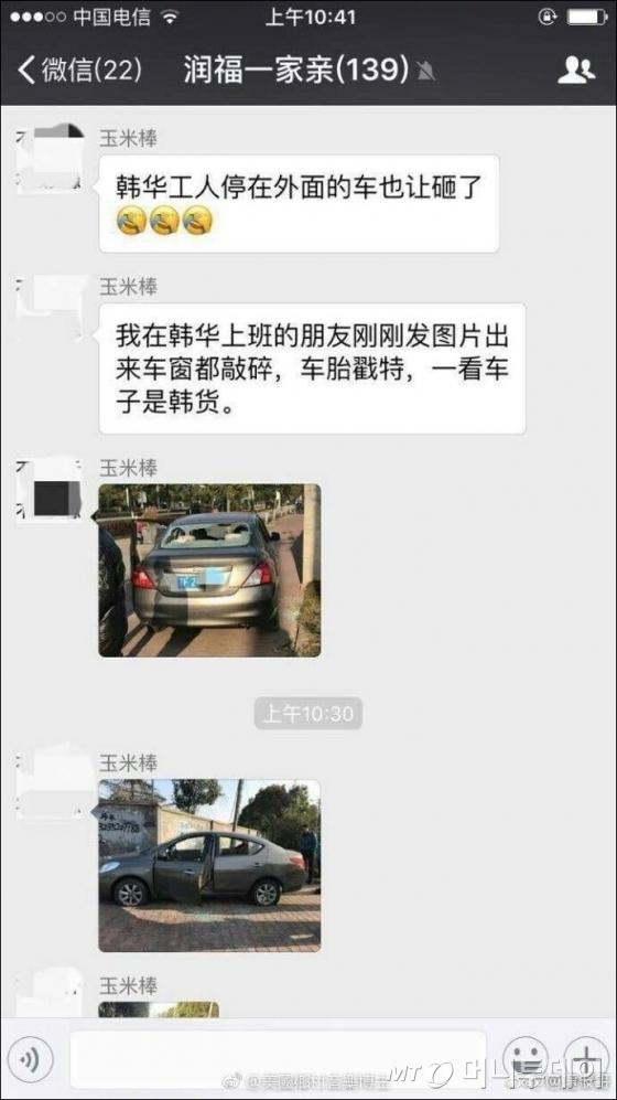 롯데그룹과 국방부의 사드 부지 맞교환 계약 이후 중국 내에서 반한 감정이 나타나며 한중 합작 자동차업체의 한국 브랜드 차량이나 한국인 소유 차량이 크게 파손되는 사례가 잇따르고 있다. (사진은 중국 웨이신에 올라온 한국인 소유 차량의 파손 모습)